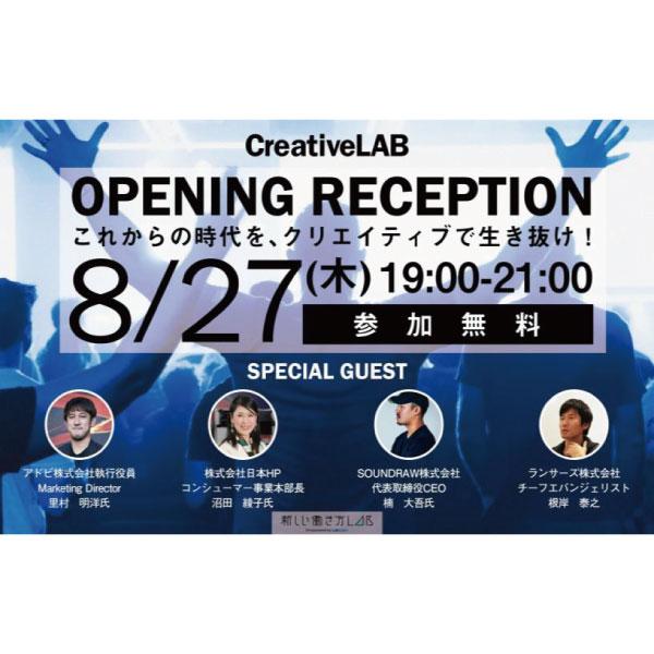 CreativeLABオープニングレセプション【イベントレポート】