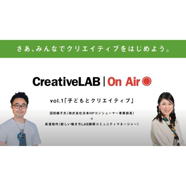 CreativeLab On Air vol.1 子どもとクリエイティブ