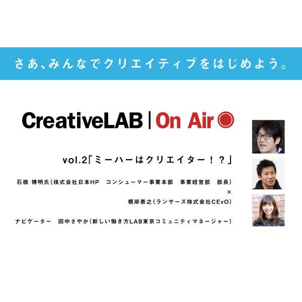 CreativeLab On Air vol.2 ミーハーはクリエイティブ?