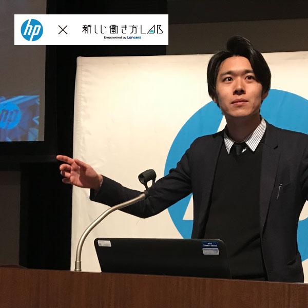 """仕事は""""面白ければ""""楽しくなくてもいい。株式会社日本HP・宇田川紘輝さんの仕事の流儀"""