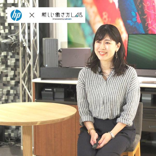 女性がやりたい仕事にチャレンジできるように。チャンスの船に乗る際の大切な考え方 | 日本HP 沼田綾子さん