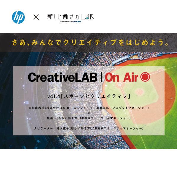 Creative LAB | On Air vol.4 スポーツとクリエイティブ