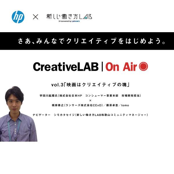 Creative LAB On Air vol.3 映画はクリエイティブの塊