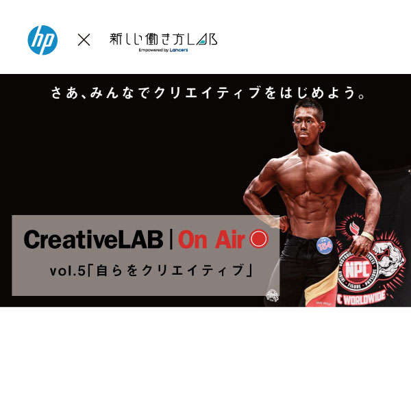 Creative LAB | On Air vol.5 体をクリエイティブ