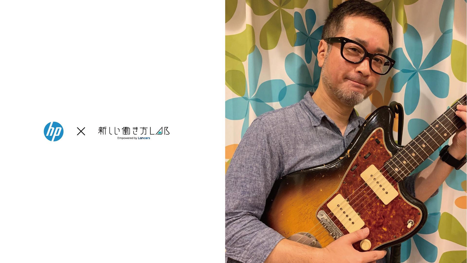 ギタリスト兼派遣社員から正社員へキャリアチェンジ。日本HP・臼井雄一さんのお仕事ヒストリー