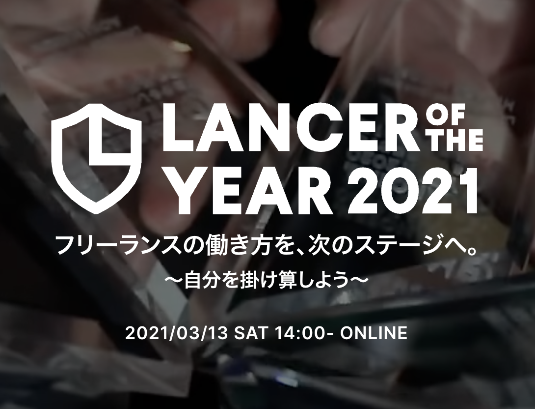 LANCER OF THE YEAR2021〜クリエイターって何?-あなたはクリエイティブ? YES or NO?-