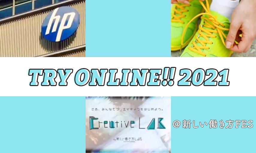 TRY ONLINE!!@新しい働き方FES 体験レポート