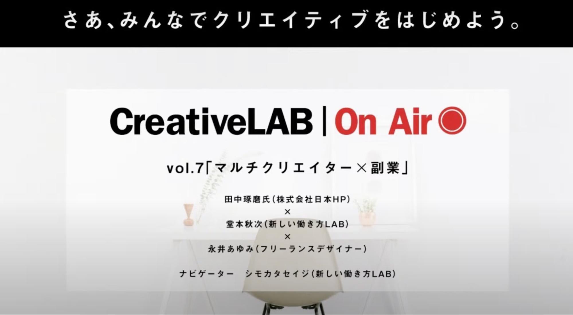 Creative LAB ❘ On Air vol.7 マルチクリエイター×副業