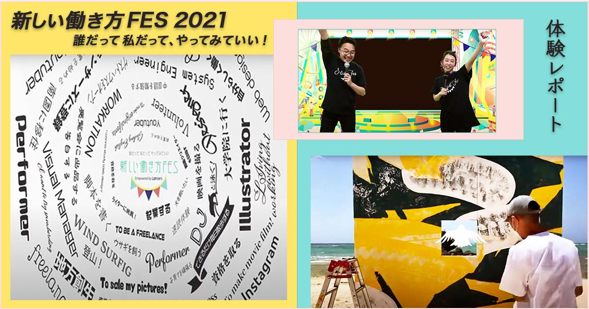 新しい働き方フェス2021 〜誰だって、私だってやってみていい!〜