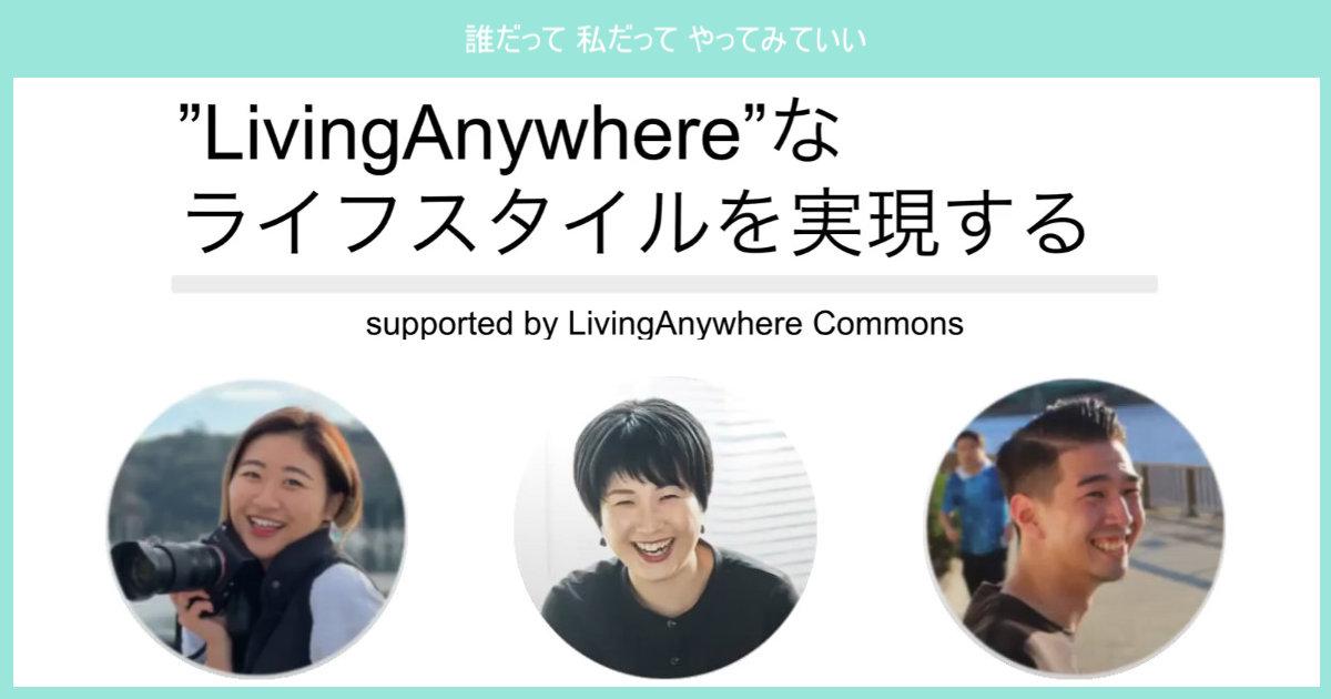 """【新しい働き方フェス2021】""""LivingAnywhere""""なライフスタイルを実現する"""