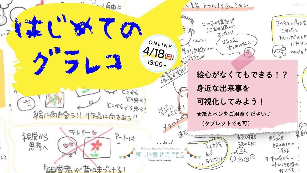 新しい働き方FES2021〜はじめてのグラレコ~