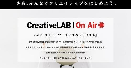 Creative LAB | On Air vol.8 リモートワーク×スペシャリスト