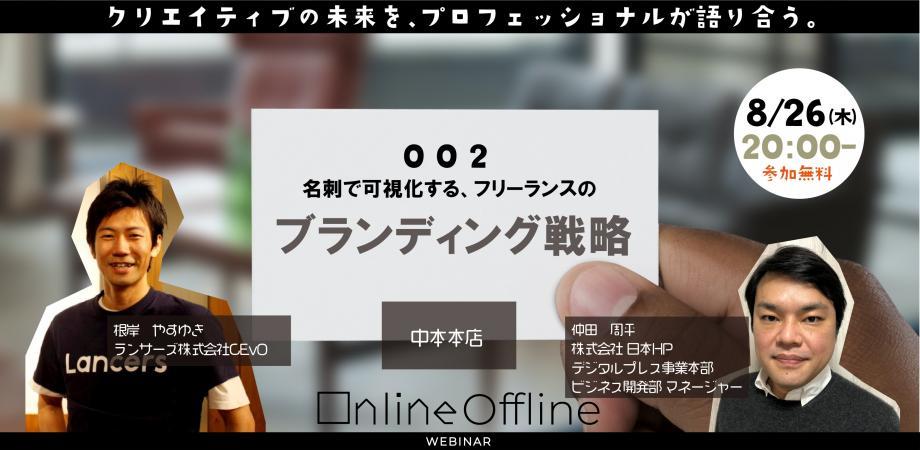 『クライアントから一番に思い出してもらえる名刺づくりで、自分をブランディング!』Online Offline Webinar vol.2 〜名刺で可視化する、フリーランスのブランディング戦略〜